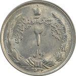 سکه 2 ریال 2536 آریامهر - MS62 - محمد رضا شاه