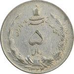 سکه 5 ریال 1323/2 (سورشارژ تاریخ) - EF45 - محمد رضا شاه