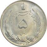 سکه 5 ریال 1323 (خارج از مرکز پشت سکه) - MS65 - محمد رضا شاه