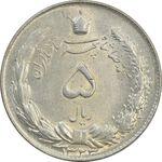 سکه 5 ریال 1323 - MS61 - محمد رضا شاه