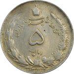 سکه 5 ریال 1323 - EF - محمد رضا شاه