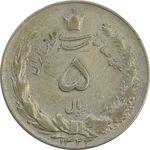 سکه 5 ریال 1323 - VF30 - محمد رضا شاه