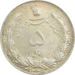 سکه 5 ریال 1325 - MS61 - محمد رضا شاه