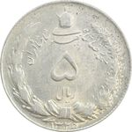 سکه 5 ریال 1325 - AU55 - محمد رضا شاه