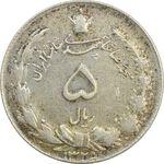 سکه 5 ریال 1325 - EF45 - محمد رضا شاه