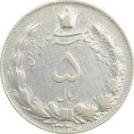 سکه 5 ریال 1326 - VF35 - محمد رضا شاه