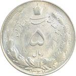 سکه 5 ریال 1327 - MS63 - محمد رضا شاه