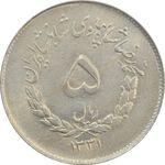 سکه 5 ریال 1331 مصدقی - MS61 - محمد رضا شاه