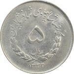 سکه 5 ریال 1332 مصدقی - MS63 - محمد رضا شاه