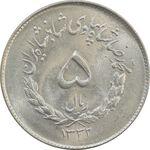 سکه 5 ریال 1332 مصدقی - MS64 - محمد رضا شاه