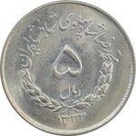 سکه 5 ریال 1333 مصدقی - MS64 - محمد رضا شاه