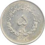 سکه 5 ریال 1336 مصدقی - AU58 - محمد رضا شاه