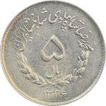سکه 5 ریال 1336 مصدقی - EF45 - محمد رضا شاه