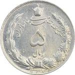 سکه 5 ریال 1337 - MS62 - محمد رضا شاه