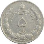 سکه 5 ریال 1337 - VF - محمد رضا شاه