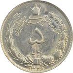 سکه 5 ریال 1338 (نازک) - MS63 - محمد رضا شاه