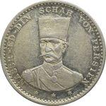 مدال یادبود ناصرالدین شاه و ویلهلم دوم 1889 - سایز کوچک