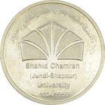 مدال بزرگداشت دانشگاه شهید چمران اهواز - EF - جمهوری اسلامی