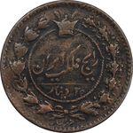 سکه 25 دینار 1297 - VF - ناصرالدین شاه
