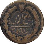 سکه 12 دینار 8 تنها (ارور تاریخ) - F - ناصرالدین شاه