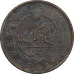 سکه 1 شاهی 1311 (1111) ارور تاریخ - VF30 - ناصرالدین شاه