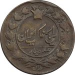 سکه 100 دینار 1307 - VF30 - ناصرالدین شاه