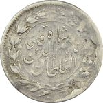 سکه شاهی 1301 (چرخش 180 درجه) - VF30 - ناصرالدین شاه