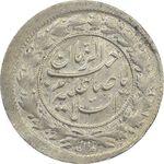سکه شاهی صاحب زمان - MS62 - ناصرالدین شاه