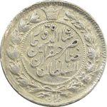 سکه 10 شاهی 1310 - AU55 - ناصرالدین شاه