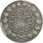 سکه 2000 دینار صاحبقران 1298 (8 تاریخ بالا) - VF30 - ناصرالدین شاه