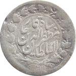 سکه 500 دینار خطی 1314 (4 تاریخ چرخیده) - F - مظفرالدین شاه