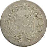 سکه شاهی 1325 - VF35 - محمد علی شاه