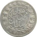 سکه شاهی صاحب زمان با نوشته محمد علی - EF45 - محمد علی شاه