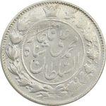 سکه 2 قران 1325 (5 تاریخ وارو) - EF40 - محمد علی شاه