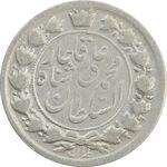 سکه 2 قران 1326 (3 تاریخ مکرر) - VF25 - محمد علی شاه