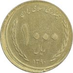 سکه 1000 ریال 1390 نیمه شعبان (خارج از مرکز) - AU50 - جمهوری اسلامی