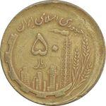 سکه 50 ریال 1361 صفر بزرگ (خارج از مرکز) - EF40 - جمهوری اسلامی