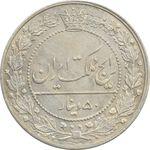 سکه 50 دینار 1326 - MS60 - محمد علی شاه