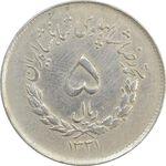 سکه 5 ریال 1331 مصدقی (چرخش 90 درجه) - VF35 - محمد رضا شاه