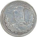 سکه 2000 دینار تصویری 1324 - VF30 - مظفرالدین شاه