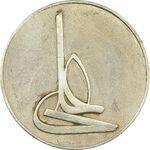 مدال نقره امام علی (ع) - لا فتی الا علی - EF - جمهوری اسلامی