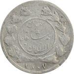 سکه شاهی 1337 (1007) گرفتگی قالب - VF30 - احمد شاه