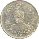 سکه 500 دینار 1331 - MS63 - احمد شاه