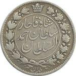 سکه 2 قران 1327 (مبلغ مکرر) - VF30 - احمد شاه