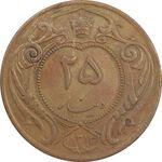 سکه 25 دینار 1314 - EF45 - رضا شاه