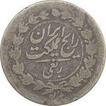 سکه ربعی 1304 - VF20 - رضا شاه
