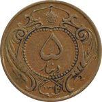 سکه 5 دینار 1314 - VF35 - رضا شاه