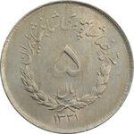 سکه 5 ریال 1331 مصدقی - AU55 - محمد رضا شاه