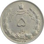 سکه 5 ریال 1338 (نازک) - MS62 - محمد رضا شاه