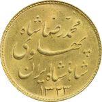 سکه طلا یک پهلوی 1323 خطی - MS63 - محمد رضا شاه